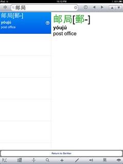 r 苹果手机应用程序:Pleco支持