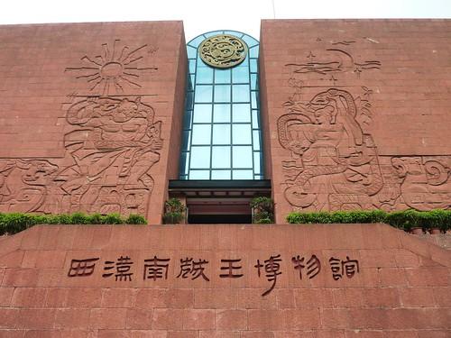 C-Guangzhou-Musee (22)