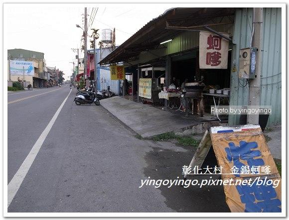 彰化大村_金錫蚵嗲20120422_R0060782