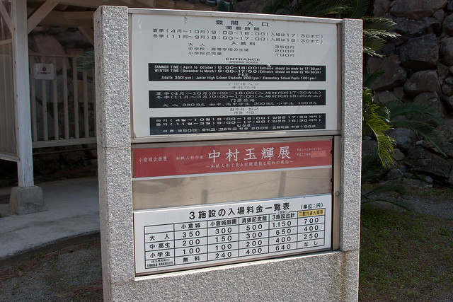 2012-kyushu-193