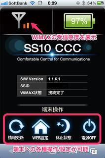 URoad-SS10のWeb UI