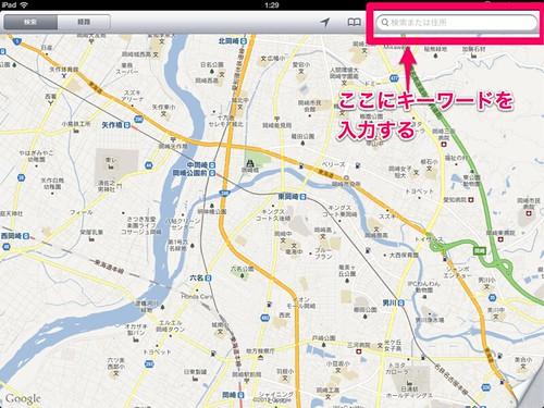 地図アプリ(2)