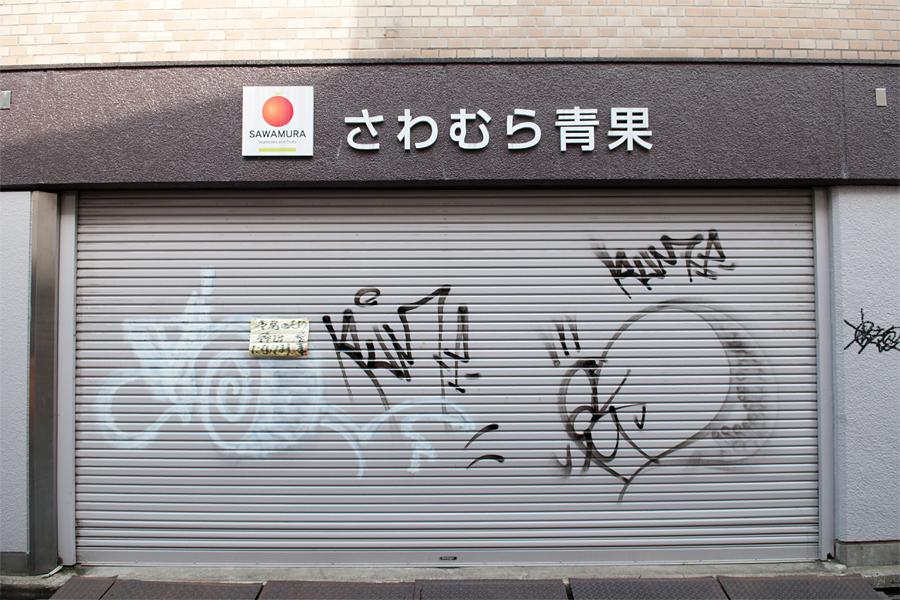 福島駅周辺|さわむら青果