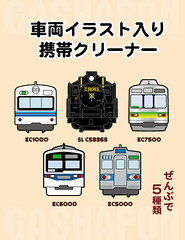 わくわく鉄道フェスタ−ガシャポン車両イラスト入り携帯クリーナー