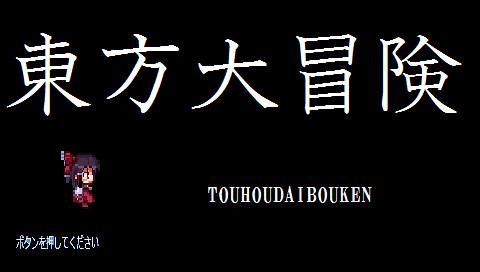 東方大冒険Title2