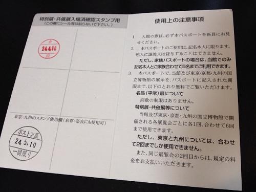 東京国立博物館@東京上野-06