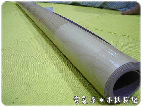 120522-木紋地墊