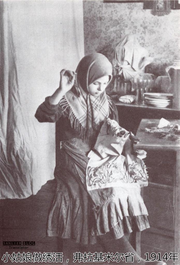 帝俄农民与手工业者24