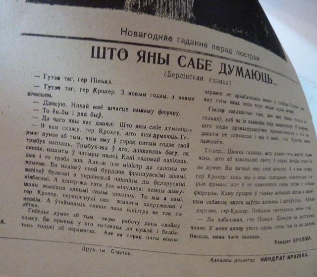 9 мая Минск Номер газеты Раздавим фашисткую гадину