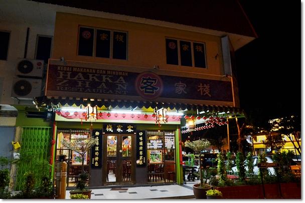 Hakka Zhan Restaurant @ Melaka