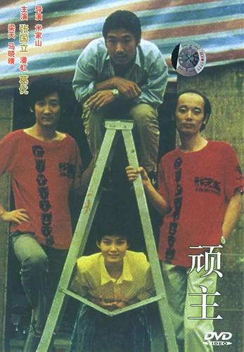 顽主(1988)海报