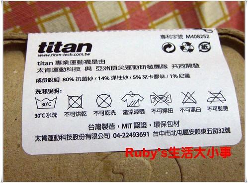 titan抗菌活力襪 (1)
