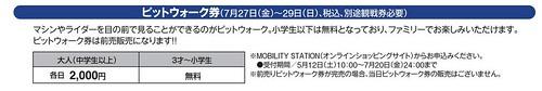 8耐チケット2-002