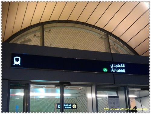 Dubai-Metro6