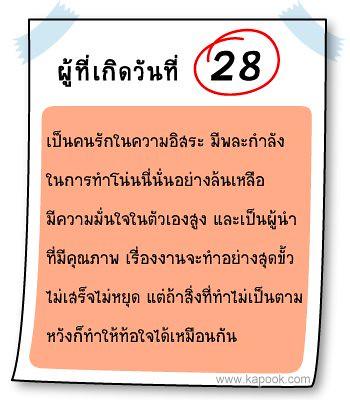 นิสัยคนเกิดวันที่ 28