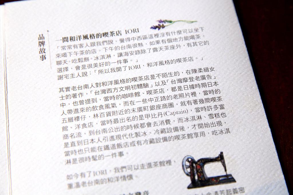20140310台南-IORI TEA  HOUSE (15)