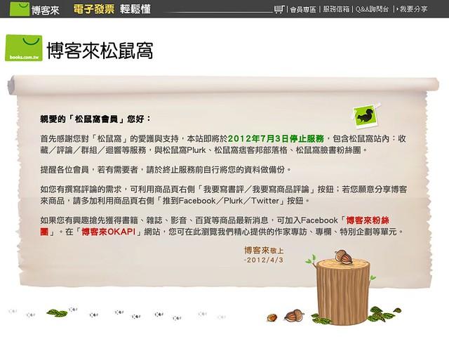 松鼠窩將於2012/7/3 停止服務
