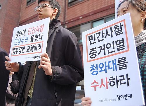 [참여연대] 민간사찰 수사대상 권재진 법무장관 교체하라!