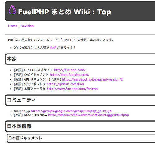 FuelPHP_matome_Wiki