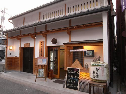 奈良の地酒が試飲できる立飲み屋『なら泉勇齊』@奈良市