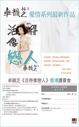 卓韻芝《活得像戀人》讀書會 - 香港站