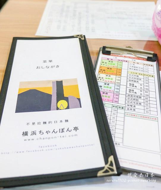 20140314橫濱CHANPON亭-1120144