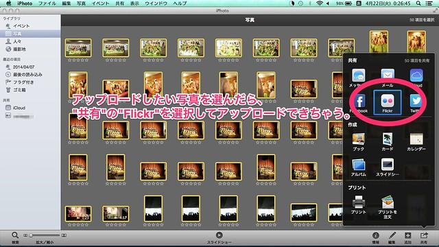 iphoto-flickr-share-tips2