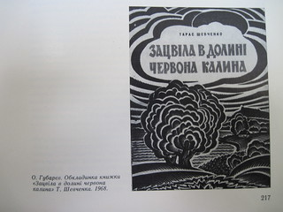 """Cover of Shevchenko's poetry book """"Red guelder rose rod in the valley"""""""