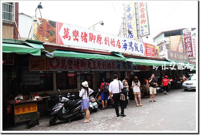 萬巒豬腳海鴻飯店IMG_1412