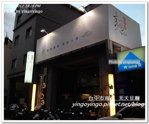 台中市南屯_天天見麵20120513_I0233