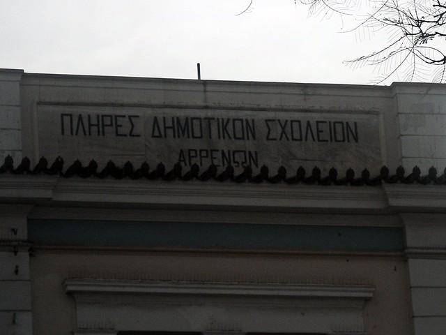 ΑΣΤΥΚΟΝ ΣΧΟΛΕΙΟ ΠΕΙΡΑΙΑ