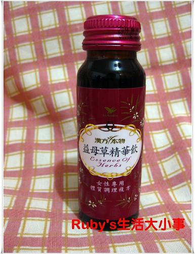 益母草精華液 (4)