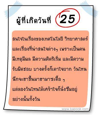 นิสัยคนเกิดวันที่ 25