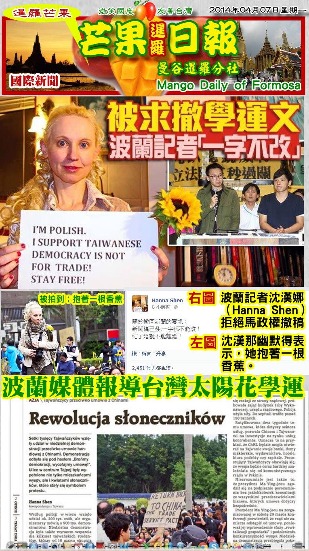140407芒果日報--國際新聞--盼撤太陽花新聞,馬政權遭到悍拒