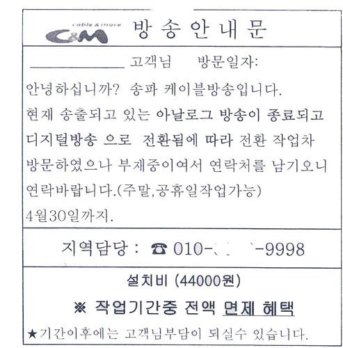 지역케이블의 디지털 강제 전환 by kiyong2