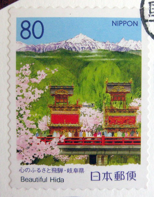 Lovely Japanese cherry blossoms stamp