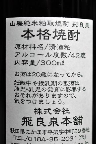 Yamahai-Jyunmai Kasutori-syouchiyu 『HIRAIZUMI』