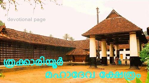Thrikkariyoor Mahadeva Temple Kothamangalam