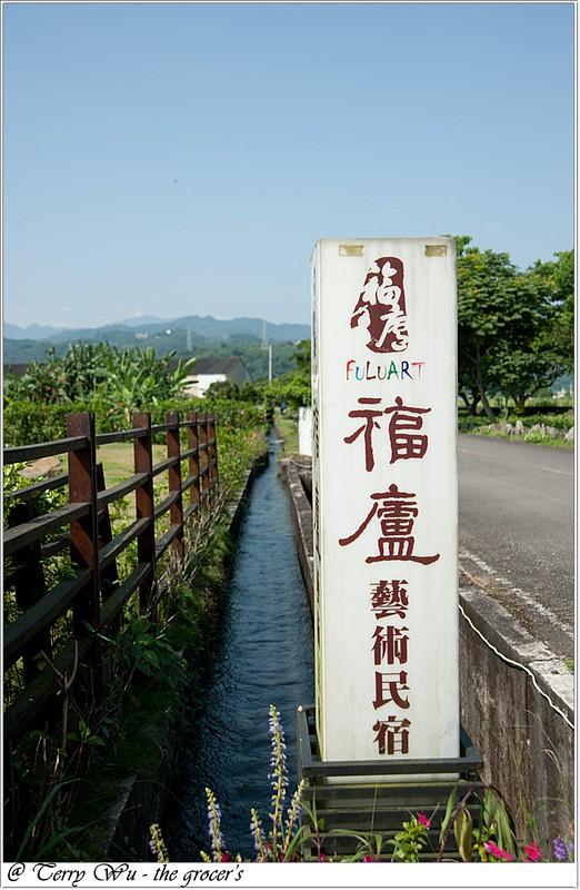 05-05-03-福盧藝術民宿   (32)