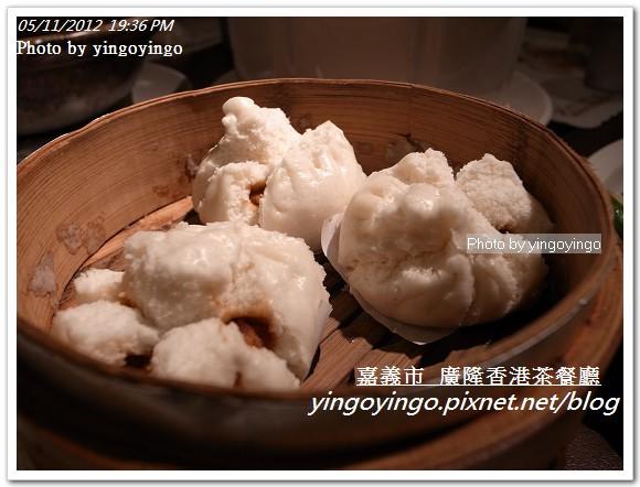 嘉義市_廣隆香港茶餐廳20120511_R0061047