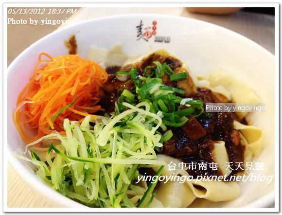 台中市南屯_天天見麵20120513_I0241