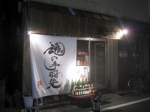 外観@KIZUNA(練馬)