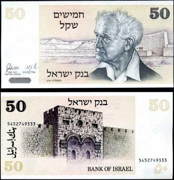 50 Shequalim Izrael 1978(1980), Pick 46