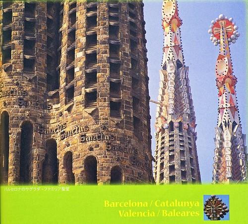 バルセロナ by Poran111