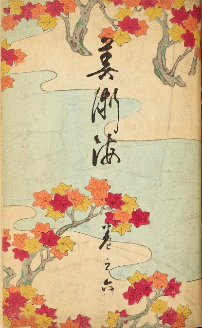 Japanese Designs 1902 The Public Domain Review
