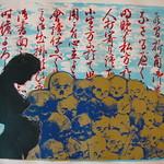 JAPANESE LOVE LETTER