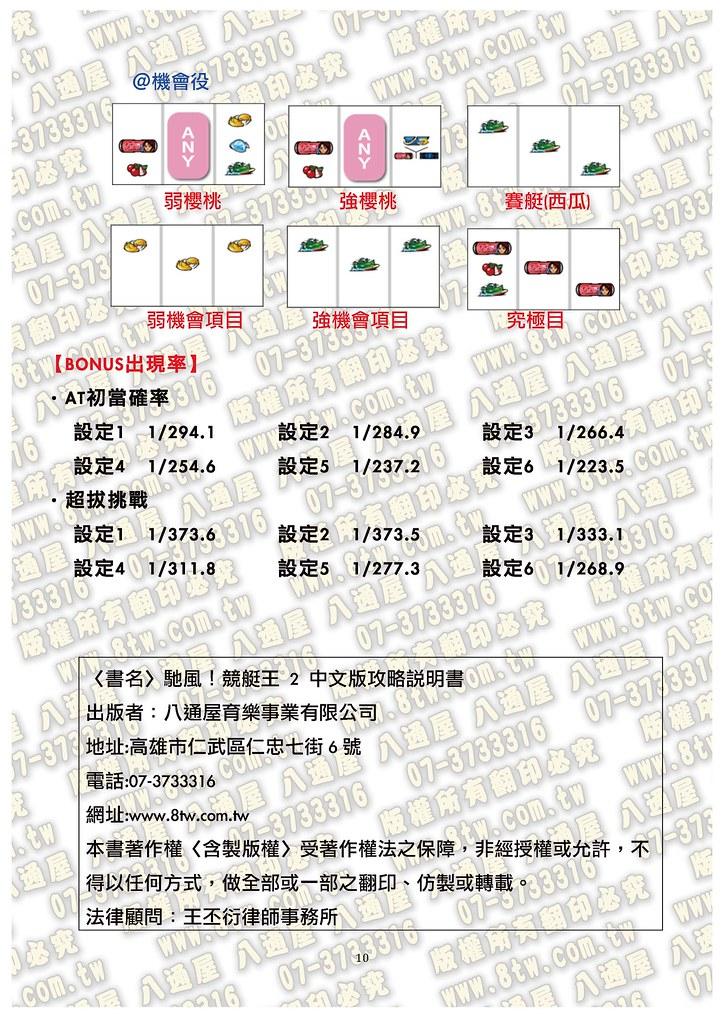 S0203馳風!競艇王 2 中文版攻略_Page_11