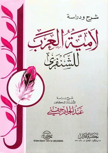 الأسلوب القصصي لامية العرب 7054543961_f7dd4e246c.jpg