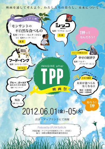 TPP映画祭~チラシ_Omote