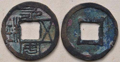 Mes monnaies chinoises (suite avec les monnaies wuzhu) 7157283864_513bed9b94